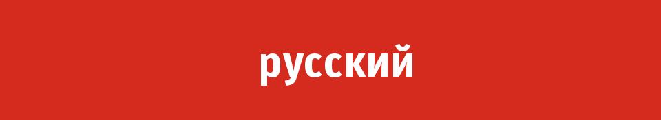 Rosyjski The Challenge